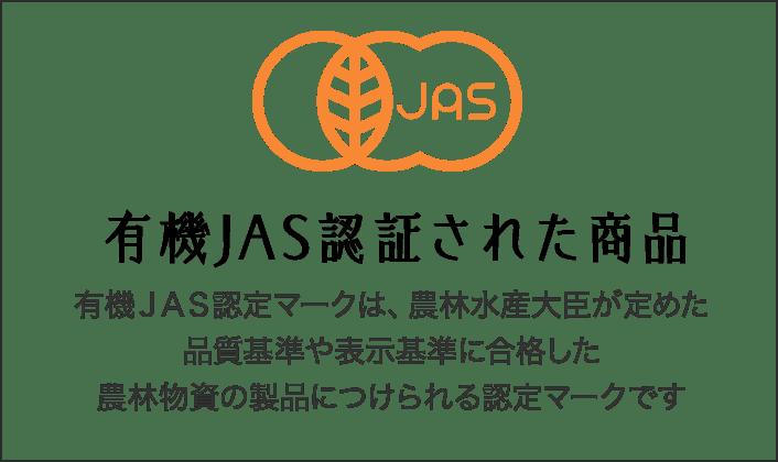 有機JAS認証された商品