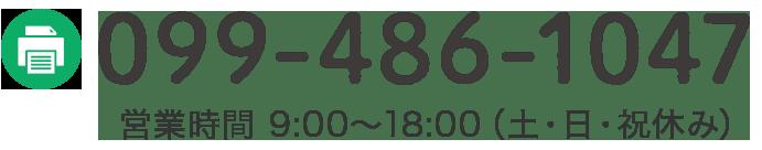 tel:099-486-1047